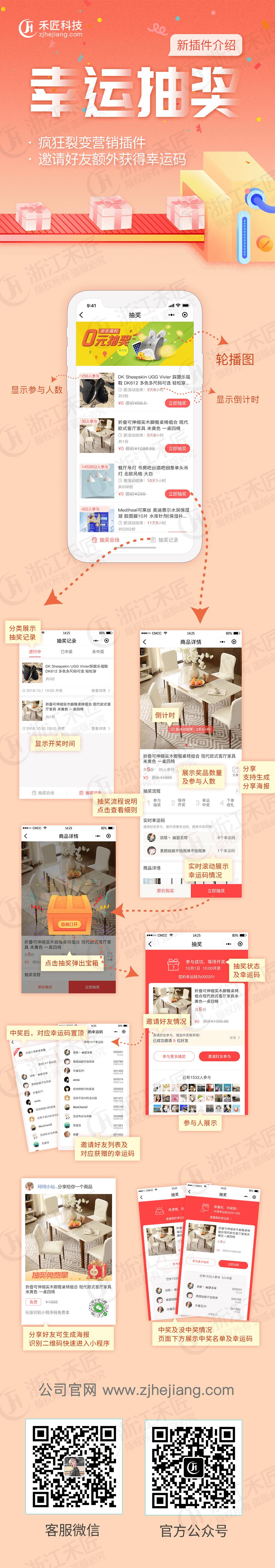 抽奖宣传图 (1)(1).png