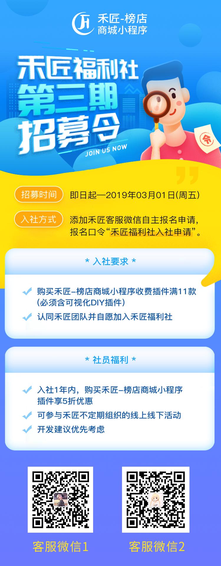 福利社3期(1).png