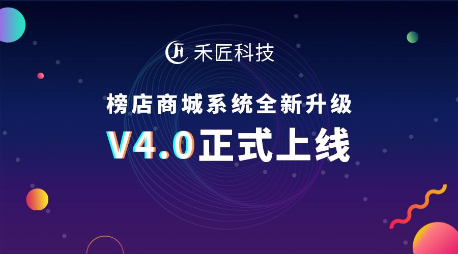 禾匠榜店小程序商城V4独立版4.0.7前后端-渔枫源码分享网