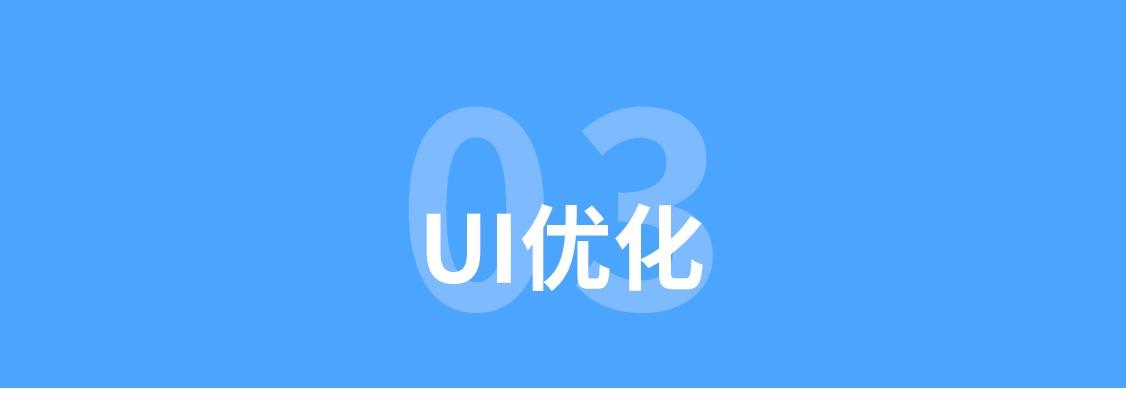 3UI优化1.jpg
