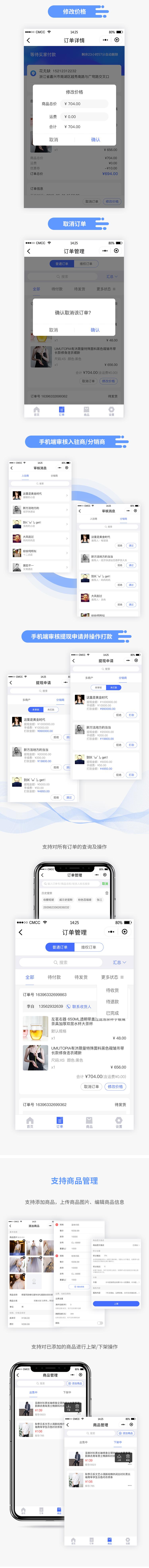 【文案改】手机端管理长图_02.png