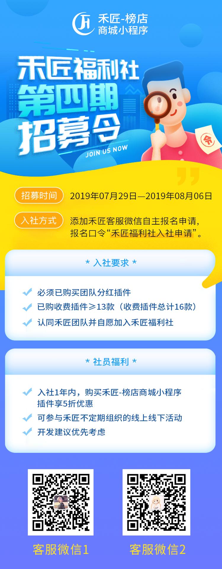 福利社4期(5).png