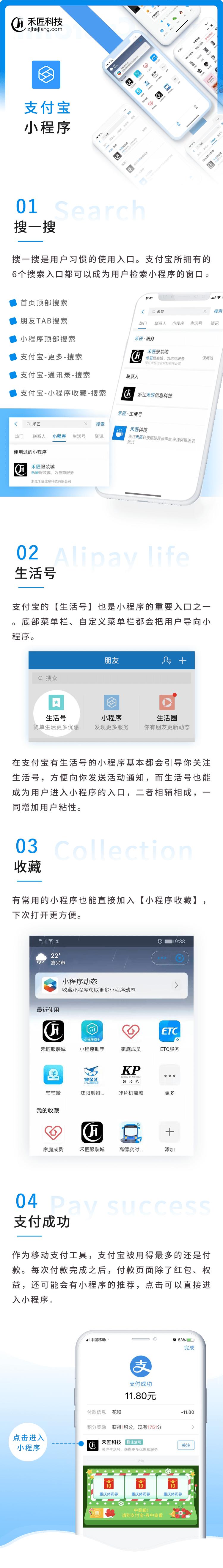 支付宝小程序_01(1).png