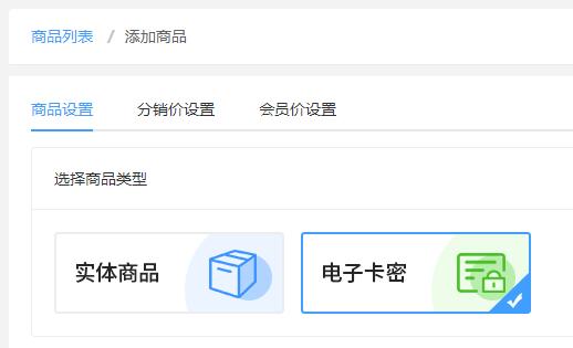 添加卡密商品.png