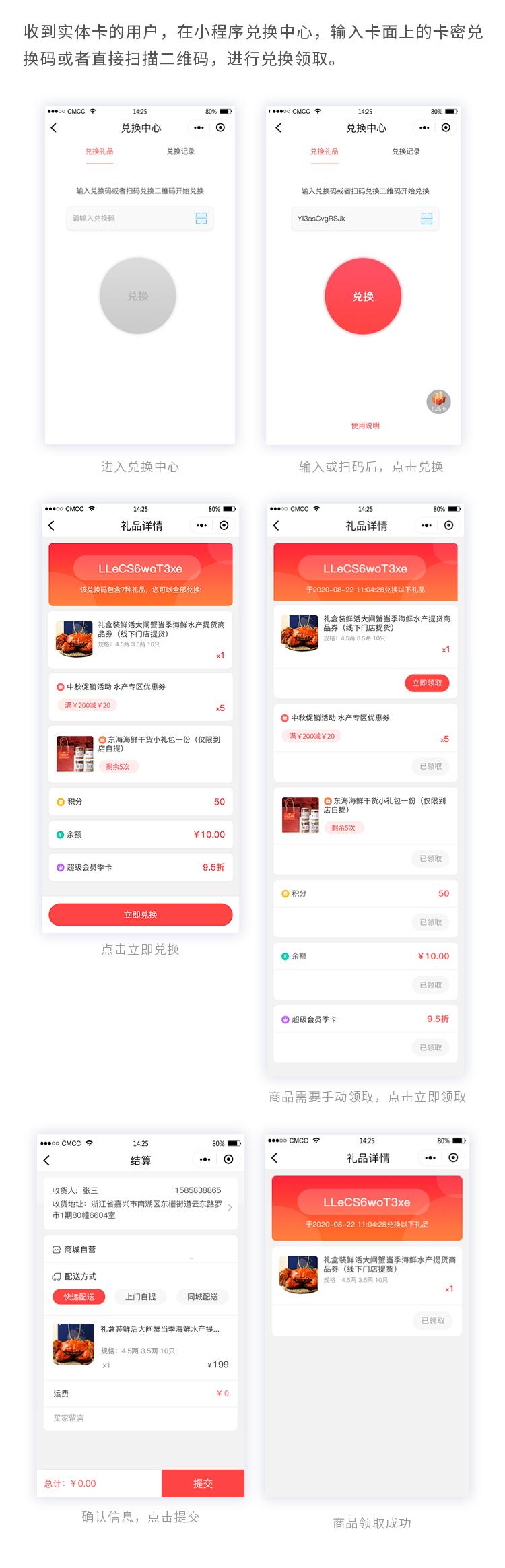 兑换中心宣传图_02(1).png