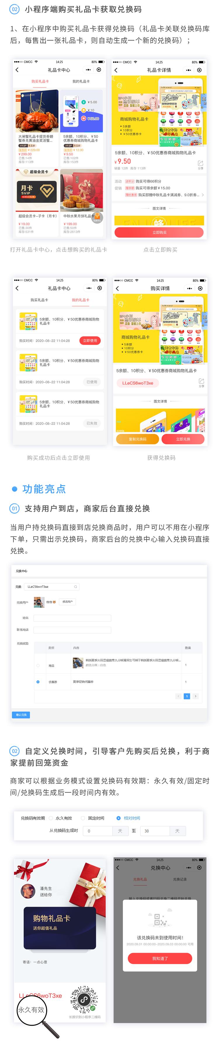 兑换中心宣传图_03(1).png