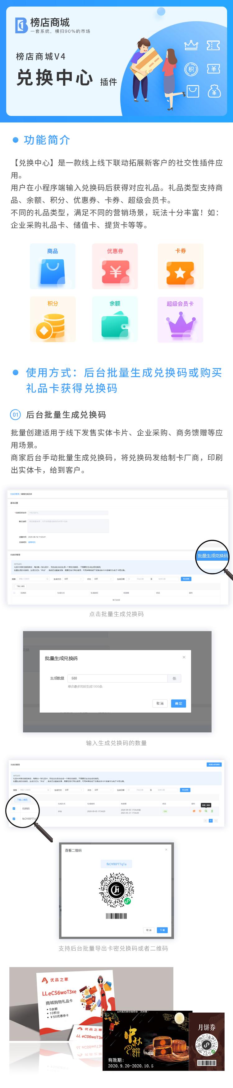 兑换中心宣传图_01(2).png