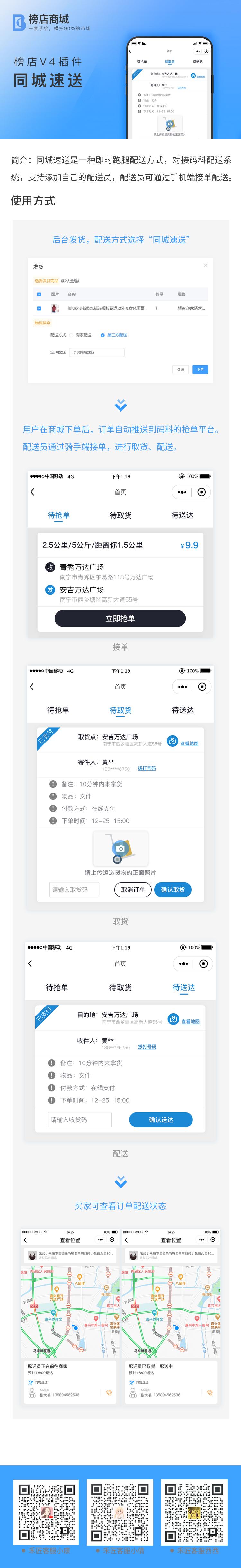 同城速送宣传图(2).png