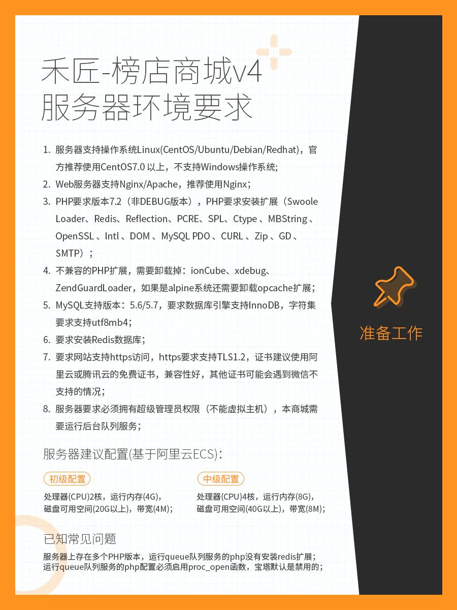 头部【服务器环境要求】.png
