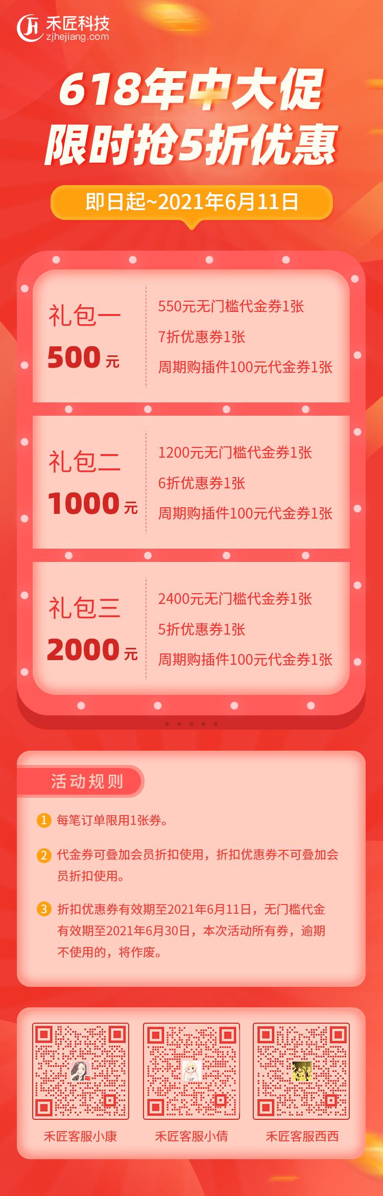 618促销(2).png