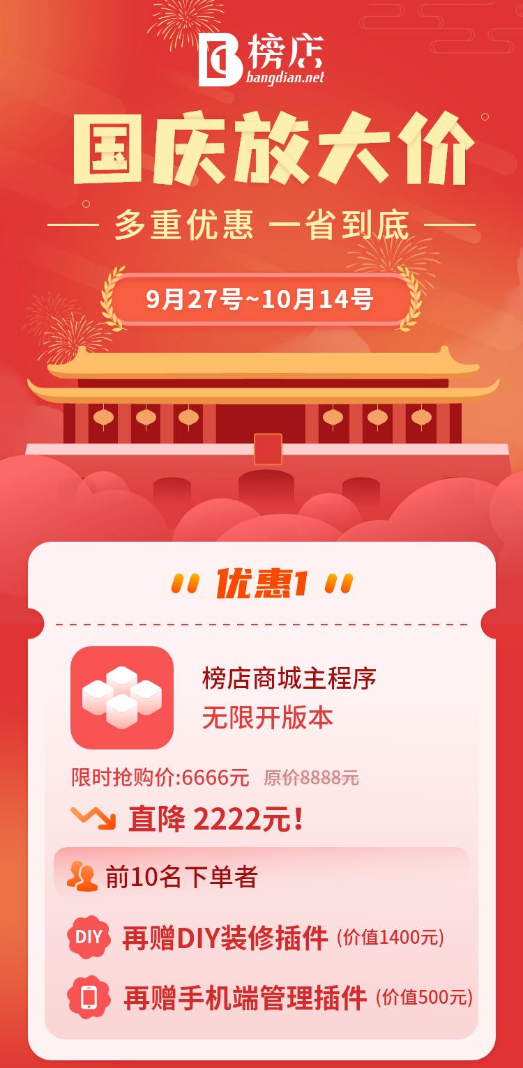 国庆活动 –121.png